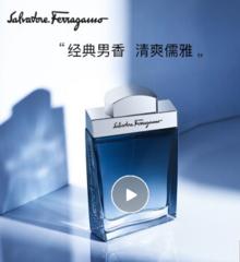 菲拉格慕(Ferragamo)蓝色经典淡香水100ml男士香水